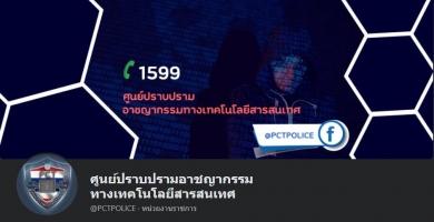 ประชาสัมพันธ์ข่าวสารช่องทางสื่อสังคมออนไลน์ ของศูนย์ปราบปรามอาชญากรรมทางเทคโนโลยีสารสนเทศ